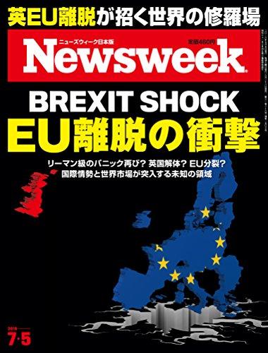 Newsweek (ニューズウィーク日本版) 2016年 7/5 号 [BREXIT SHOCK  英国、EU離脱の衝撃]の詳細を見る