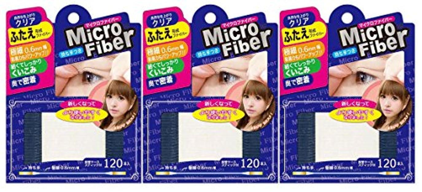 がっかりするシングルワーディアンケースビーエヌ 持ち手付きマイクロファイバーEX クリア NMC-01 120本入 3個セット