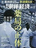 週刊東洋経済 2017年11/11号 [雑誌](薬局の正体 膨張する利権と薬学部バブル)