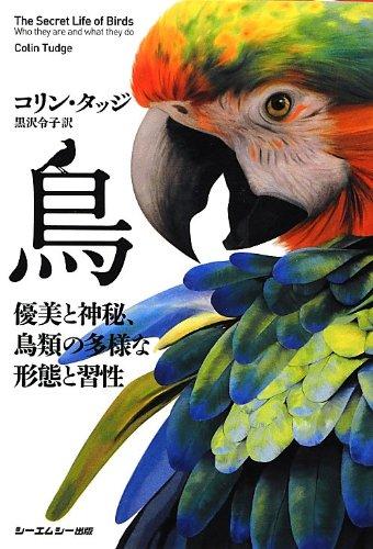 鳥 優美と神秘、鳥類の多様な形態と習性の詳細を見る