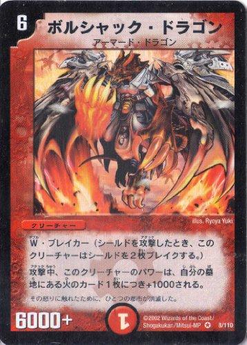 デュエルマスターズ 《ボルシャック・ドラゴン》 DM01-008-VE  【クリーチャー】