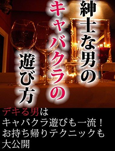 Amazon.co.jp: 紳士な男のキャ...