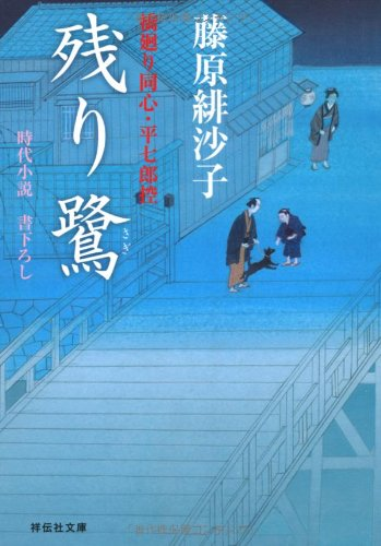 残り鷺―橋廻り同心・平七郎控 (祥伝社文庫)