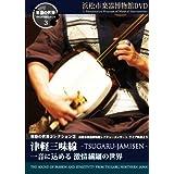 楽器の世界コレクション3 -津軽三味線- 一音に込める 激情繊細の世界