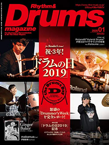 リズム&ドラム・マガジン 2020年1月号