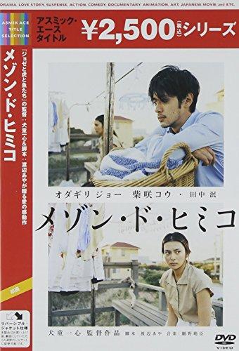 メゾン・ド・ヒミコ [DVD]の詳細を見る