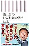 「池上彰の 世界を知る学校 (朝日新書)」販売ページヘ