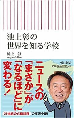 池上彰の 世界を知る学校 (朝日新書)