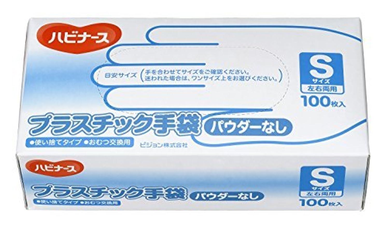 部門定期的世辞ハビナース プラスチック手袋 Sサイズ パウダーなし 100枚入 ?おまとめセット【6個】?