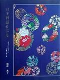日本刺繍作品集―あなたに伝えたい伝統の彩と技