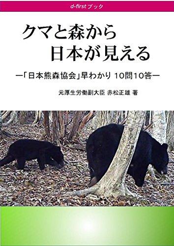 「日本熊森協会」早わかり10問10答: クマと森から日本が見える