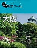 ぶらっと散歩コース 大阪 (旅行ガイド)