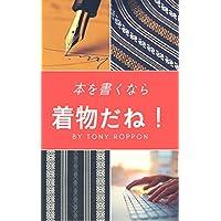 本を書くなら着物だね!: 日本語版 出版しようぜ (マキコミブックス)