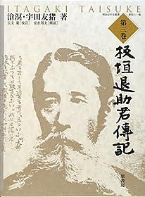 板垣退助君伝記 第三巻 (明治百年史叢書)