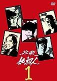 必殺仕切人 VOL.1[DVD]