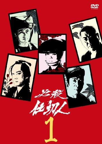 必殺仕切人 VOL.1 [DVD]
