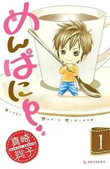 めんぱに~(1) (デザートコミックス)
