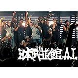 日本武道館 A.I.【初回限定盤】 [DVD]