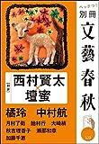 別冊文藝春秋 電子版4号 (文春e-book)
