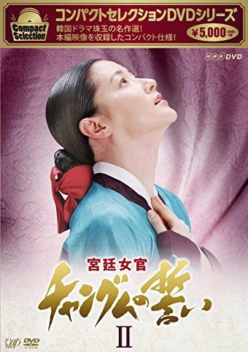 コンパクトセレクション 宮廷女官チャングムの誓いDVD-BOXII