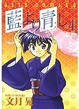 藍より青し 4 (ジェッツコミックス)