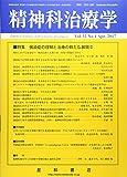 精神科治療学 Vol.32 No.4 2017年4月号〈特集〉強迫症の理解と治療の新たな展開 II[雑誌]
