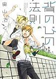 コミックス / 奥山ぷく のシリーズ情報を見る