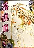 薔薇姫 / 西 炯子 のシリーズ情報を見る