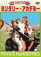グローイング・アップ外伝 ミリタリー・アカデミー [DVD]