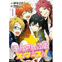 あんさんぶるスターズ!(1) (ARIAコミックス)