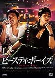 ビースティ・ボーイズ[DVD]