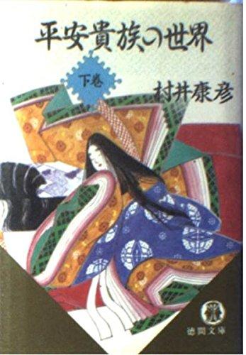 平安貴族の世界〈下〉 (徳間文庫)の詳細を見る