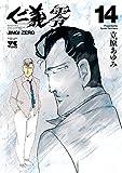 仁義 零 14 (ヤングチャンピオン・コミックス)