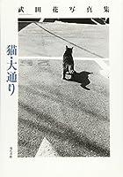 猫・大通り―武田花写真集