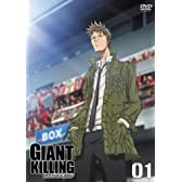 GIANT KILLING 01 キックオフ特別フ゜ライス [DVD]