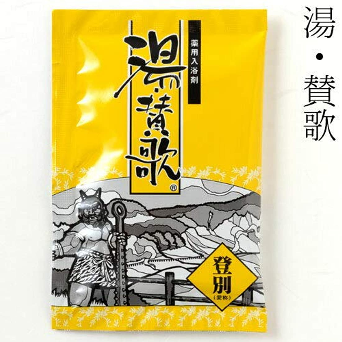 剛性一月刺繍入浴剤湯?賛歌登別1包石川県のお風呂グッズBath additive, Ishikawa craft