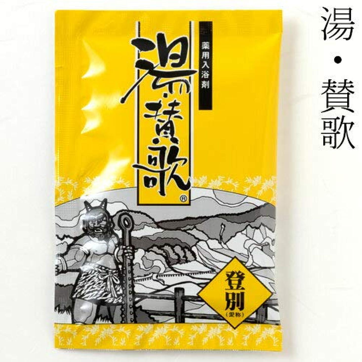 復活させる谷追放入浴剤湯?賛歌登別1包石川県のお風呂グッズBath additive, Ishikawa craft