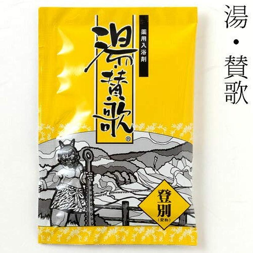 証言する寄稿者証明する入浴剤湯?賛歌登別1包石川県のお風呂グッズBath additive, Ishikawa craft