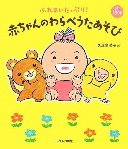ふれあいたっぷり!赤ちゃんのわらべうたあそび (CD Book)
