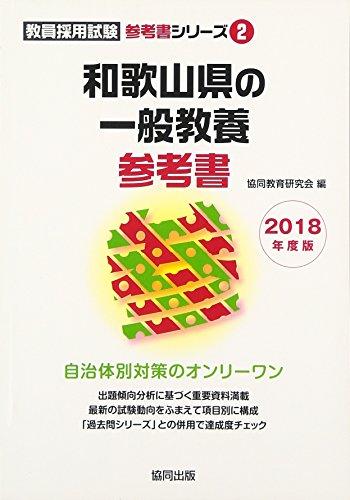 和歌山県の一般教養参考書 2018年度版 (教員採用試験「参考書」シリーズ)