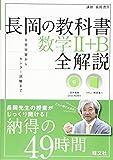 【音声DVD-ROM付】長岡の教科書 数学II+B 全解説