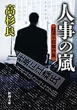 人事の嵐―経済小説傑作集 (新潮文庫) 画像
