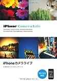 iPhoneカメラライフ