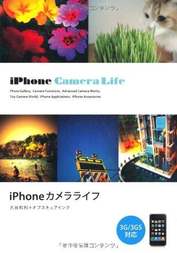 iPhoneカメラライフの詳細を見る