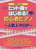 やさしいピアノ・ソロ ヒット曲ではじめる! 初心者ピアノ~人気J-POP~
