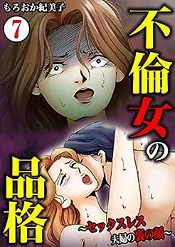 [もろおか紀美子]の不倫女の品格~セックスレス夫婦の裏の顔~ :7 (サンゲキコミック)