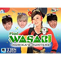 Find the WASABI!~NORIKA's Hunters~【TBSオンデマンド】