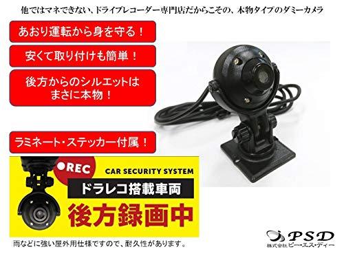 ドライブレコーダー 車載用ダミーカメラ(外観・内観本物)「録画中」ステッカー付き 煽り運転から守る