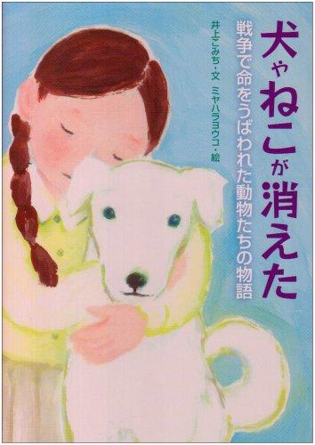 犬やねこが消えた―戦争で命をうばわれた動物たちの物語 (戦争ノンフィクション)の詳細を見る