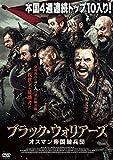 ブラック・ウォリアーズ オスマン帝国騎兵団[DVD]